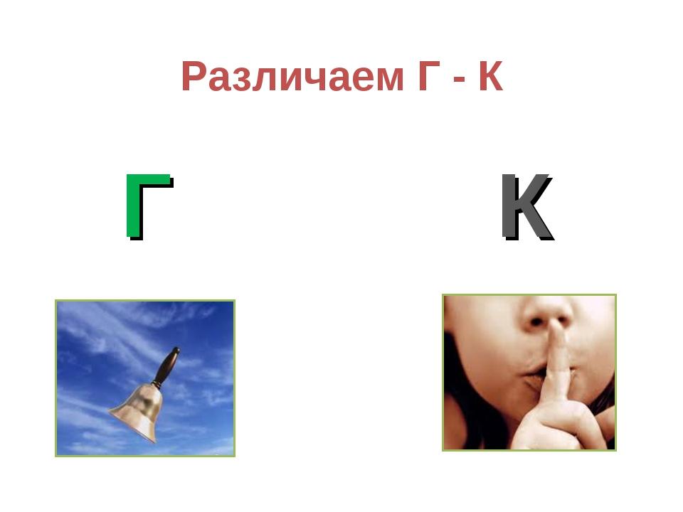 Различаем Г - К Г К