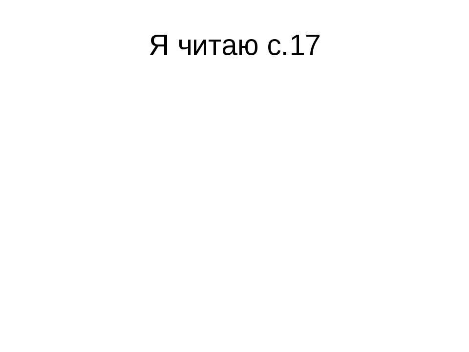 Я читаю с.17