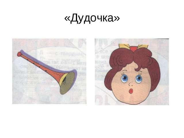 «Дудочка»