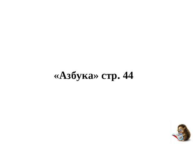«Азбука» стр. 44
