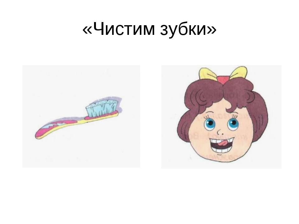 «Чистим зубки»