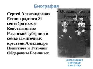Биография Сергей Есенин с сёстрами в 1912 году Сергей Александрович Есенин ро