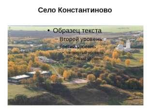 Село Константиново