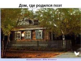 Дом, где родился поэт