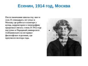 Есенин, 1914 год, Москва После окончания школы год жил в селе. В семнадцать л