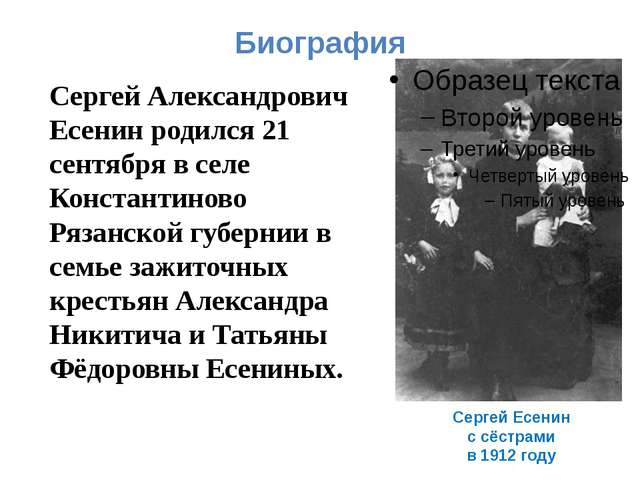 Биография Сергей Есенин с сёстрами в 1912 году Сергей Александрович Есенин ро...