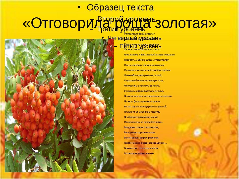 «Отговорила роща золотая» Отговорила роща золотая Березовым, веселым языком;...