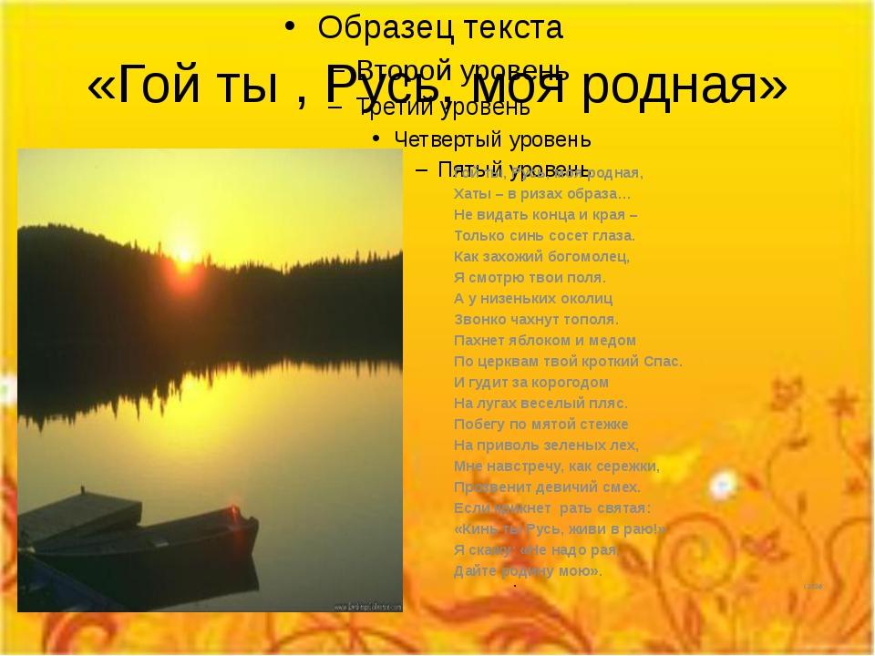 «Гой ты , Русь, моя родная» Гой ты, Русь, моя родная, Хаты – в ризах образа…...