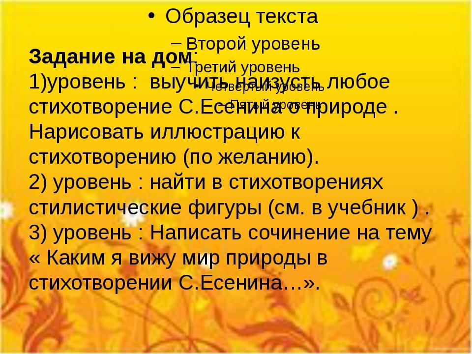 Задание на дом: 1)уровень : выучить наизусть любое стихотворение С.Есенина о...