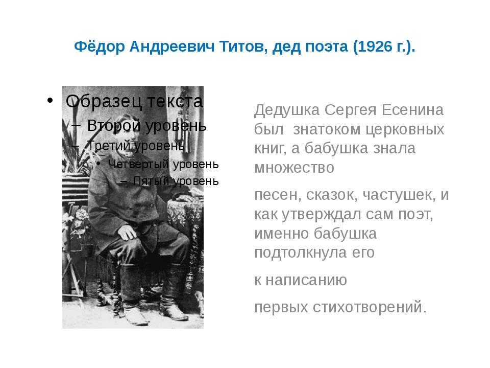 Фёдор Андреевич Титов, дед поэта (1926 г.). Дедушка Сергея Есенина был знато...