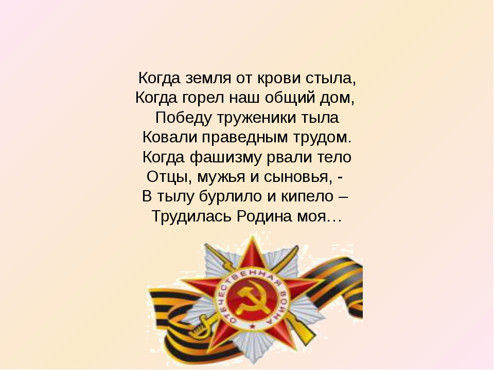 поздравления тружеников тыла с праздником победы