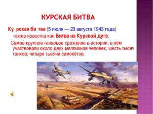 Ку́рская би́тва(5 июля—23 августа1943года) также известна какБитва на К