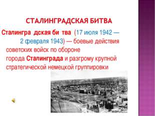 Сталингра́дскаяби́тва (17 июля 1942 — 2 февраля 1943) — боевыедействия сов