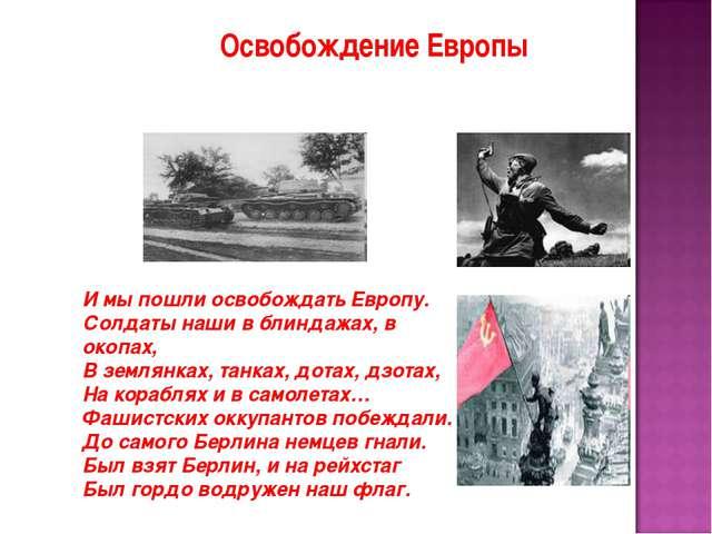Освобождение Европы И мы пошли освобождать Европу. Солдаты наши в блиндажах,...