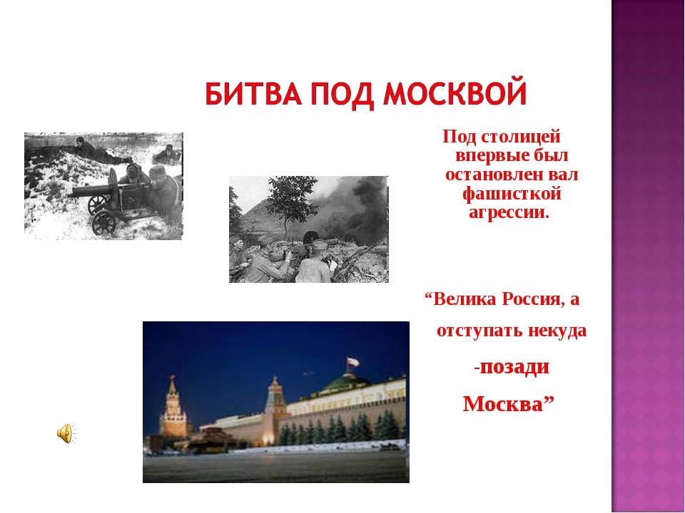 """Под столицей впервые был остановлен вал фашисткой агрессии. """"Велика Россия, а..."""