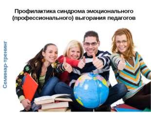 Профилактика синдрома эмоционального (профессионального) выгорания педагогов