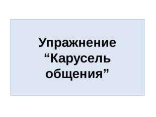 """Упражнение """"Карусель общения"""""""
