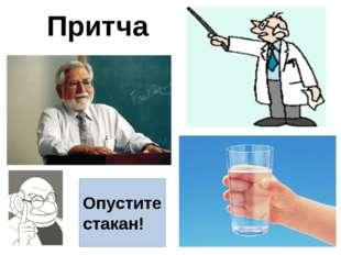 Притча Опустите стакан!