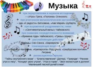Музыка при переутомлении и нервном истощении – «Утро» Грига, «Полонез» Огинск