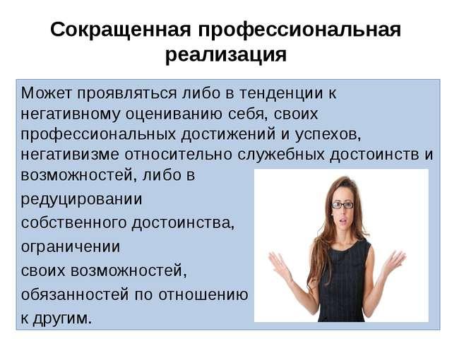 Сокращенная профессиональная реализация Может проявляться либо в тенденции к...