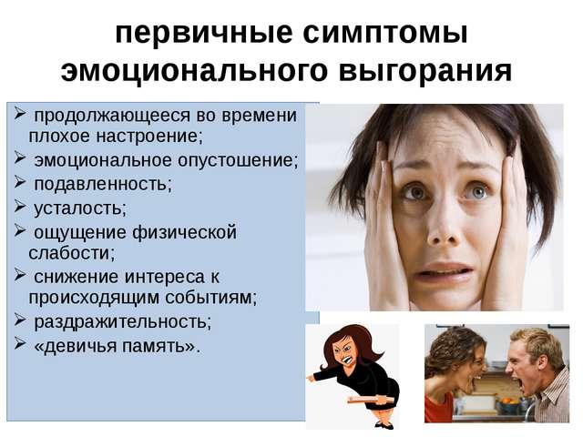 первичные симптомы эмоционального выгорания продолжающееся во времени плохое...