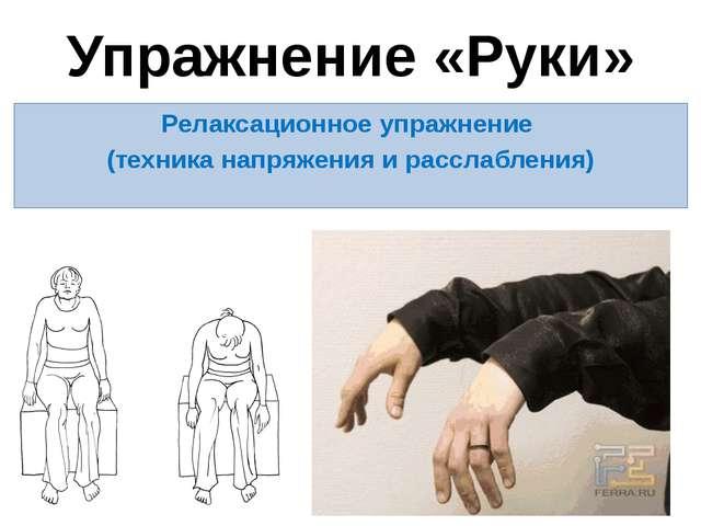 Упражнение «Руки» Релаксационное упражнение (техника напряжения и расслабления)