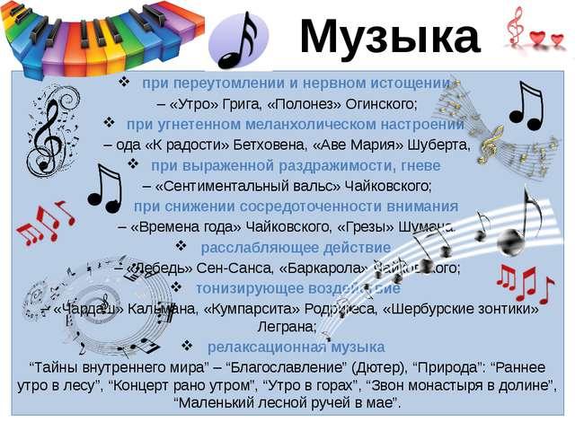 Музыка при переутомлении и нервном истощении – «Утро» Грига, «Полонез» Огинск...