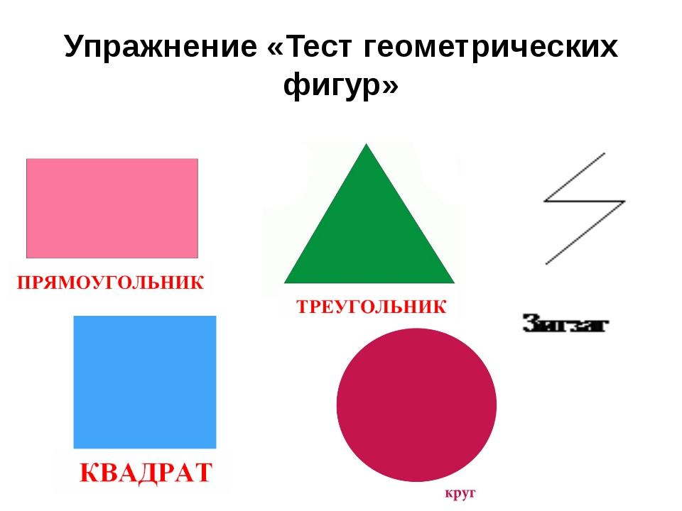 Упражнение «Тест геометрических фигур»