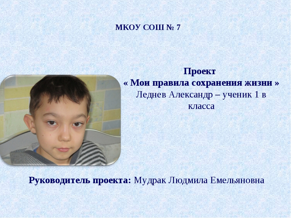 МКОУ СОШ № 7 Проект « Мои правила сохранения жизни » Леднев Александр – учени...