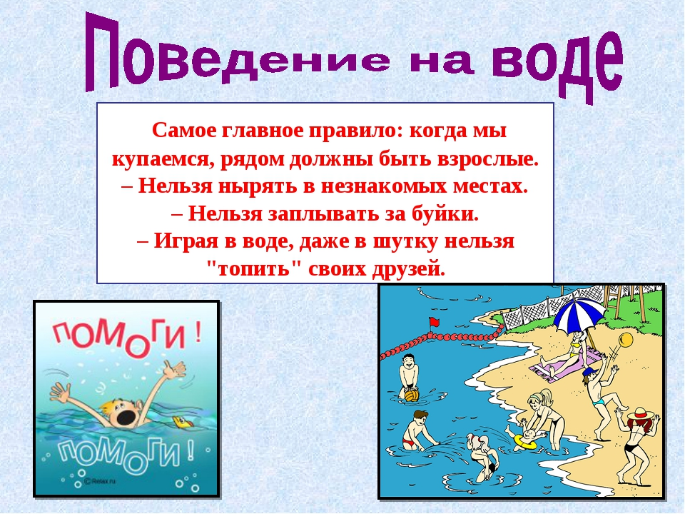 Самое главное правило: когда мы купаемся, рядом должны быть взрослые. – Нель...