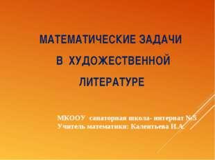 МАТЕМАТИЧЕСКИЕ ЗАДАЧИ В ХУДОЖЕСТВЕННОЙ ЛИТЕРАТУРЕ МКООУ санаторная школа- инт