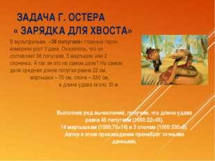 ЗАДАЧА Г. ОСТЕРА « ЗАРЯДКА ДЛЯ ХВОСТА» В мультфильме «38 попугаев» главные г