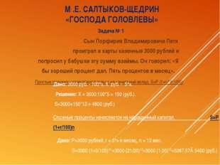 М .Е. САЛТЫКОВ-ЩЕДРИН «ГОСПОДА ГОЛОВЛЕВЫ» Задача № 1 Сын Порфирия Владимирови