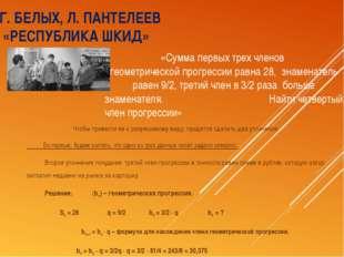 Г. БЕЛЫХ, Л. ПАНТЕЛЕЕВ «РЕСПУБЛИКА ШКИД» Чтобы привести ее к разрешимому виду