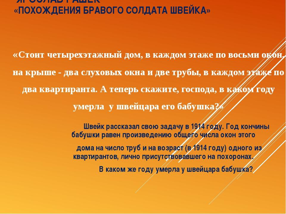 ЯРОСЛАВ ГАШЕК «ПОХОЖДЕНИЯ БРАВОГО СОЛДАТА ШВЕЙКА» Швейк рассказал свою задач...