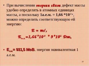 При вычислении энергии связи дефект массы удобно определять в атомных единица
