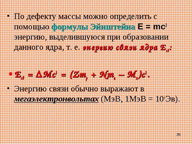 По дефекту массы можно определить с помощью формулы ЭйнштейнаE=mc2 энергию...