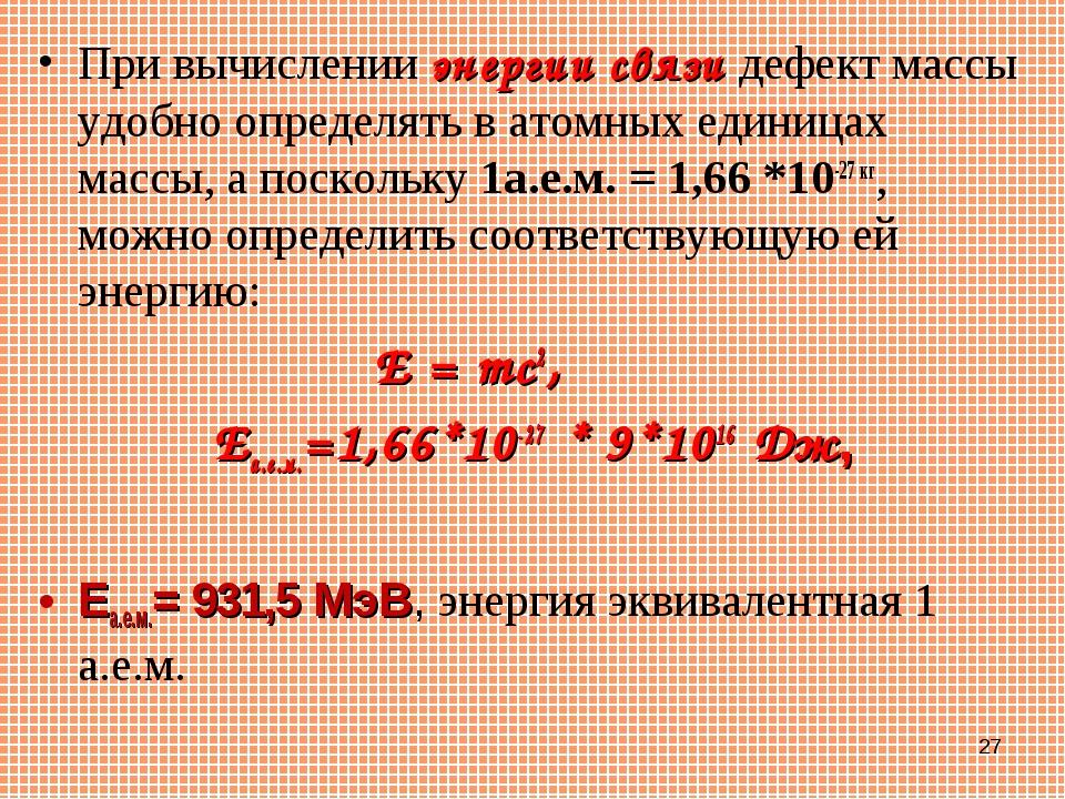 При вычислении энергии связи дефект массы удобно определять в атомных единица...
