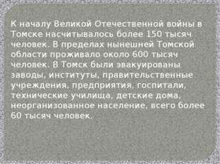 К началу Великой Отечественной войны в Томске насчитывалось более 150 тысяч ч