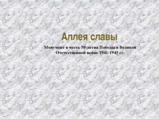 Аллея славы Монумент в честь 50-летия Победы в Великой Отечественной войне 19