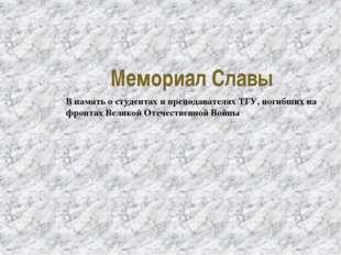 Мемориал Славы В память о студентах и преподавателях ТГУ, погибших на фронтах