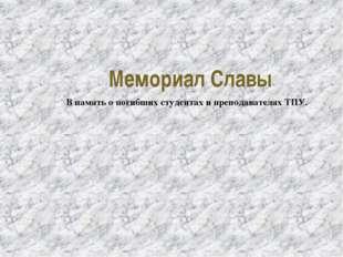 Мемориал Славы В память о погибших студентах и преподавателях ТПУ.