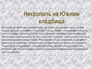 Некрополь на Южном кладбище В годы Великой Отечественной войны здесь было зах