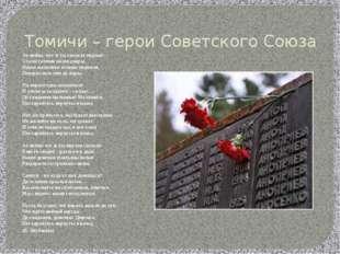Томичи – герои Советского Союза Ах война, что ж ты сделала подлая: Стали тихи