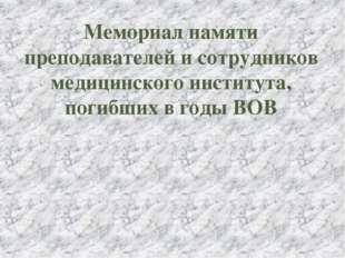Мемориал памяти преподавателей и сотрудников медицинского института, погибших