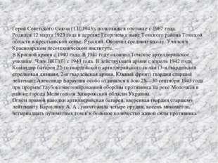Герой Советского Союза (1.11.1943), полковник в отставке с 1967 года. Родился