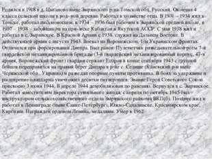 Родился в 1918 в д. Цыганово ныне Зырянского р-на Томской обл. Русский. Оконч