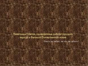 Памятники Томска, посвященные победе русского народа в Великой Отечественной