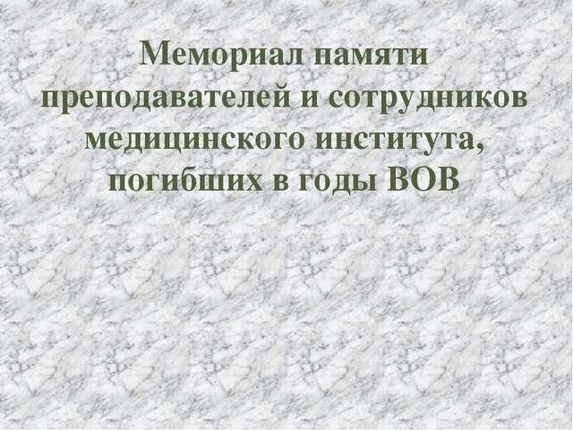 Мемориал памяти преподавателей и сотрудников медицинского института, погибших...
