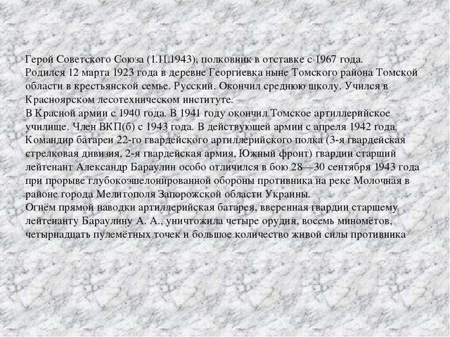 Герой Советского Союза (1.11.1943), полковник в отставке с 1967 года. Родился...